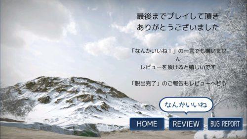 雪山のコテージからの脱出 攻略 その6(鳥の回転する装置の謎~脱出)