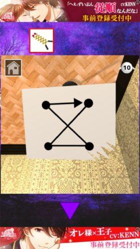 GHOST ROOM いたずらおばけと新米エージェント 攻略 ステージ10 その2(2枚の紙の矢印確認~脱出)