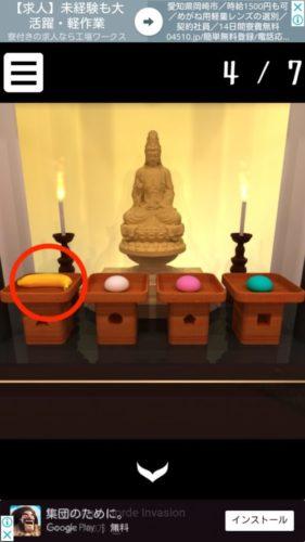 寺から脱出 攻略その7 ミニゲーム(間違い探し)