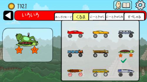 Androidゲーム「ニートが走る〜物理演算ランニング」公開