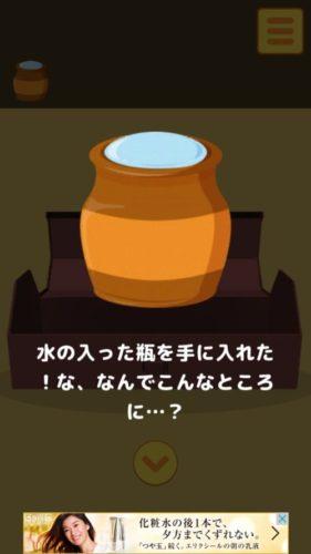 名探偵ひよこ2 別荘編 攻略 その3(ナンバープレートの謎~釣竿入手まで)