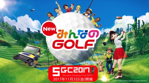 eスポーツ大会「Senshu Gaming Cup 2017」 小林シリーズプロデューサーと本村シニアプロデューサーが登壇!
