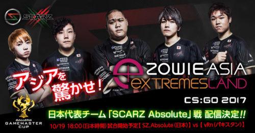 アジア最大級のeスポーツ大会「eXTREMSLAND ZOWIE ASIA CS:GO 2017」試合日程が発表 日本代表「SZ.Absolute」は19日