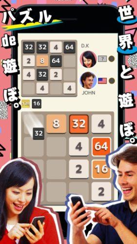 世界中で大ヒットしたパズルゲーム『2048』がオンライン対戦ゲームに!『2048WARS』が配信開始!