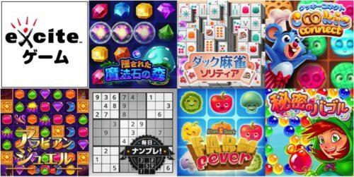 気軽に遊べるカジュアルゲームプラットフォーム「Exciteゲーム」が提供開始!