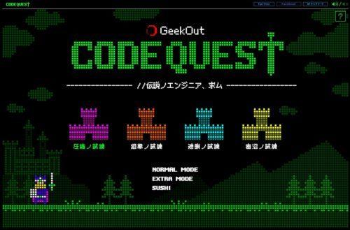 """プログラミングスキルを駆使して魔王を倒す⁉""""エンジニア専用RPG""""『CODE QUEST~伝説のエンジニア、求ム~』が10月18日より開始!"""