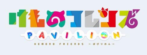 「けものフレンズ」を題材とした完全新作ゲーム『けものフレンズぱびりおん』の事前登録者が10万人を突破!