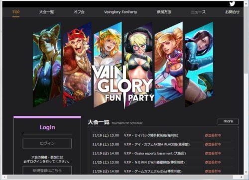 『Vainglory FanParty(ベイングローリー ファンパーティー)』全国の店舗大会やオフ会を支援するeSportsプロジェクトがスタート!