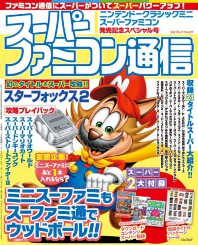 「ニンテンドークラシックミニ スーパーファミコン」が発売4日間で36.9万台を販売!~ファミ通マーケティング速報~
