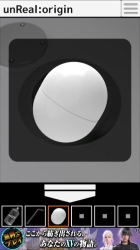 unReal:origin 攻略 その2(カプセル入手~ハンドル取付けまで)