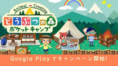『どうぶつの森 ポケットキャンプ』のキャンペーンがGoogle Playで開催中!プレイ動画の先行公開やライブ壁紙のプレゼントなど