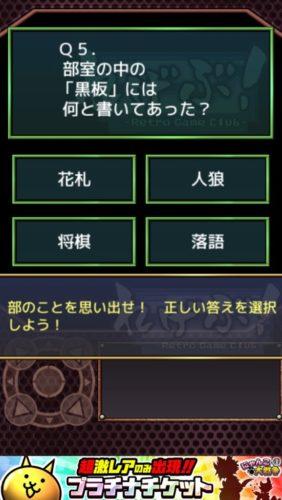 れげぶ!「結」ステージ01・ナガラ 攻略