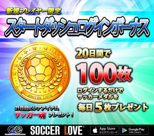 スマートフォンゲーム「SOCCER LOVE(サッカーラブ)」 新規プレイヤー限定スタートダッシュログインボーナス開始&新アイテム「リトライ」実装のお知らせ
