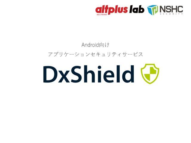 スマートフォンアプリへのハッキングの種類と対策とは?セキュリティ「DxShield」によるの包括的なセキュリティ対策とは