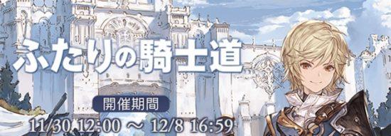 イベント「ふたりの騎士道」攻略と解説
