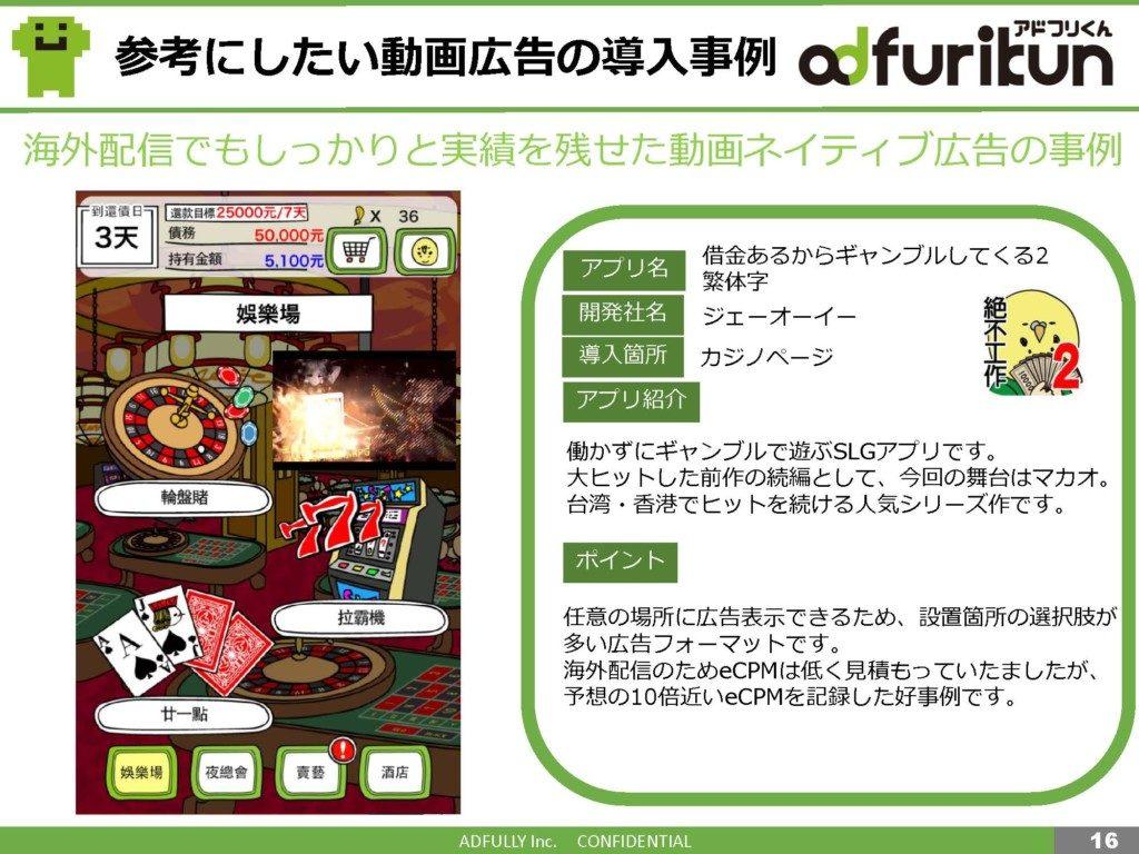 【レポート】「アドフリくん」主催「国産アプリを海外市場へ~アプリ海外展開 + 動画広告マネタイズセミナー~」