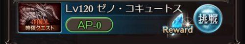 ゼノ・コキュートス Lv120HELL 攻略|撃滅戦イベント