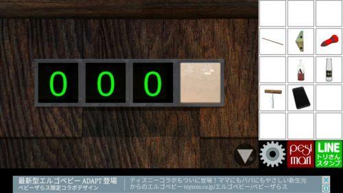 K氏の部屋 攻略3