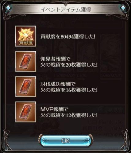 ごめんなさいとありがとう 九尾EX 攻略