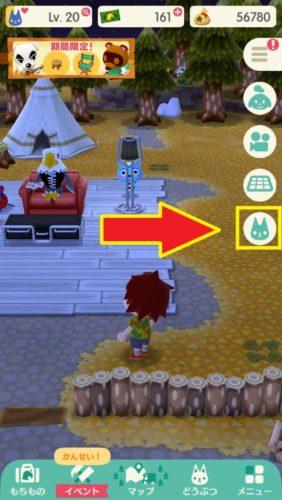 キャンプ場のどうぶつを入れ替える方法