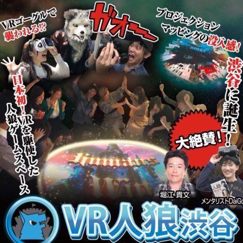 『VR人狼』で合コン!日本合コン協会主催イベント『VR人狼合コンin渋谷』が12月3日に開催!
