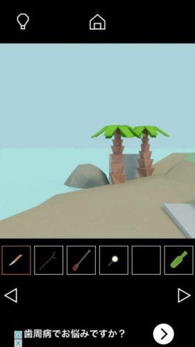 Island 攻略 その3