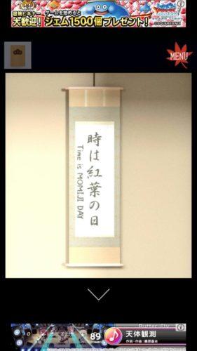 Momiji Cafe 攻略その4