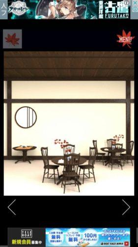 Momiji Cafe 攻略その7
