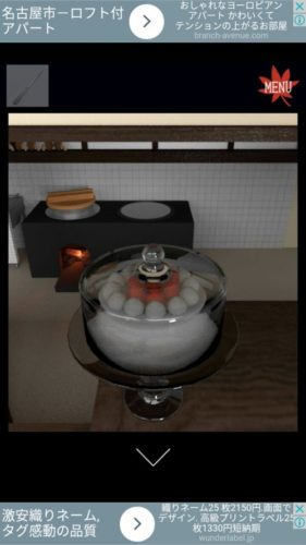 Momiji Cafe 攻略その1