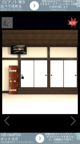 Momiji Cafe 攻略その3