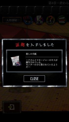 嘘つきゲーム 4日目 探索 その1 攻略