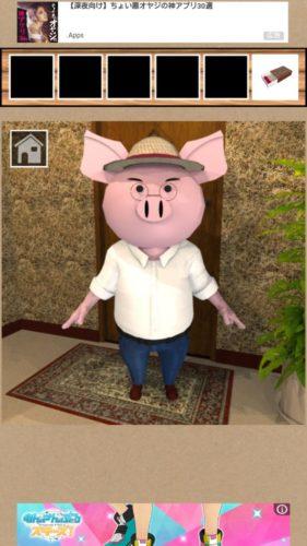 三匹の豚 攻略その1