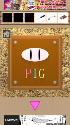 三匹の豚 攻略その2