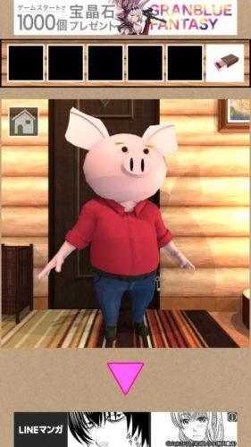 三匹の豚 攻略その3
