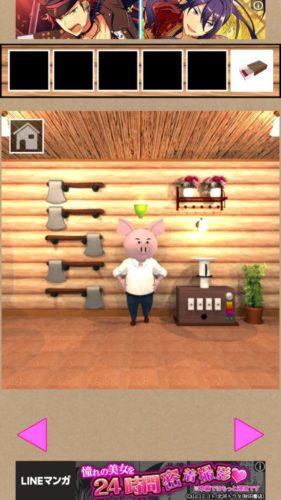 三匹の豚 攻略その4