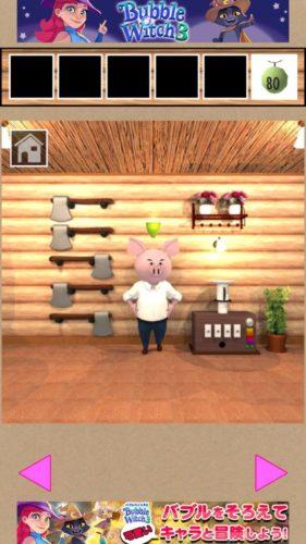 三匹の豚 攻略その5