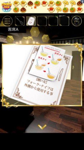 Full Course 03魚料理  攻略その1