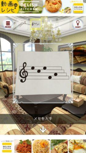 ある音楽家の屋敷 攻略 Stage01 : Piano