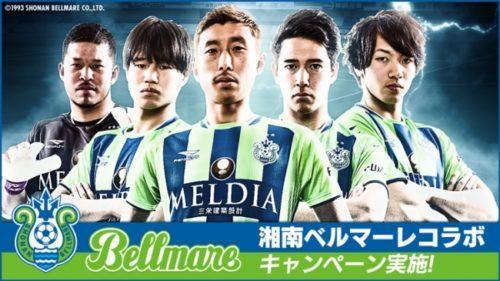 『BFBチャンピオンズ2.0』にて湘南ベルマーレJ2リーグ優勝記念キャンペーンが開催!