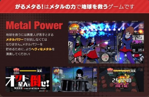 Nintendo Switch™専用本格音楽ゲーム『がるメタる!』公式サイトが公開