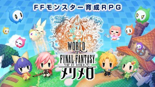 スマホ版育成RPG『ワールド オブ ファイナルファンタジー メリメロ』の事前登録受付が開始