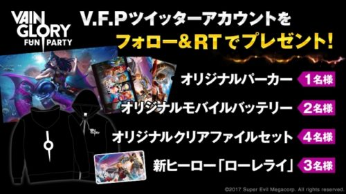 Vainglory FanParty』公式Twitte...