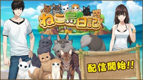 「lol-エルオーエル」の『hanauta』がテーマソングの新作ゲーム「ねこ島日記」が11月1日よりサービス開始!