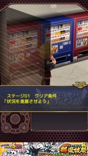 れげぶ!「結」ステージ01・ミナミ 攻略