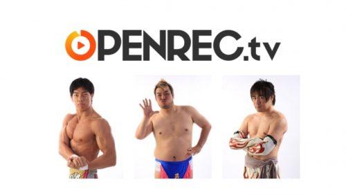 OPENREC.tvにてDDTプロレス所属プロレスラー3名のゲーム実況個人配信が決定!