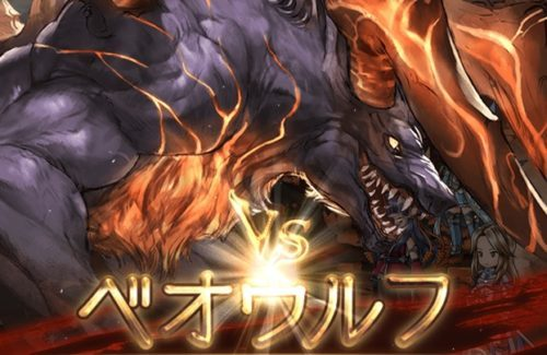 星の古戦場(水有利)ベオウルフ EX 攻略(2017/11)