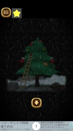 迷子のクリスマス ステージ5 攻略