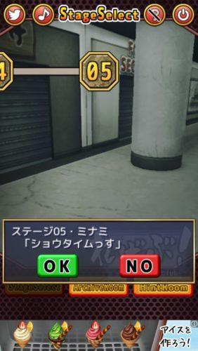 れげぶ!「結」ステージ05・ミナミ 攻略