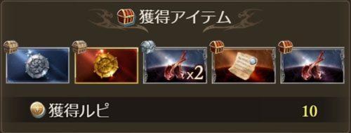 星の古戦場(水有利)ヴァルカンライオ EX+ 攻略(2017/11)