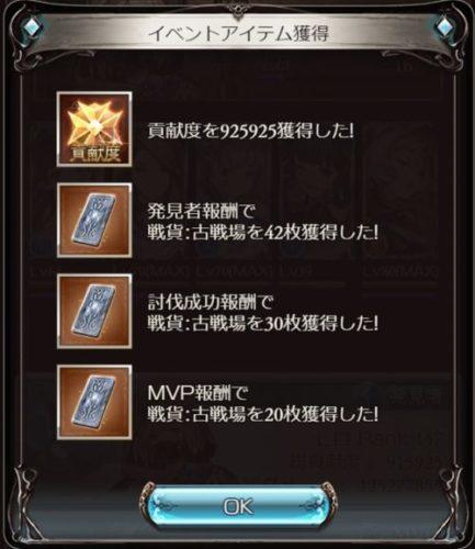 星の古戦場(水有利)セスランス Lv95HELL 攻略(2017/11)
